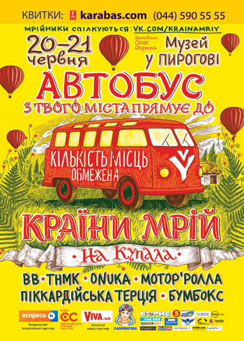"""фестиваль Автобус с твоего города направляется до """"Країни Мрій"""" в Виннице"""