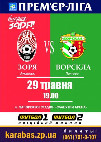 спортивное событие Заря (Луганск) - Ворскла (Полтава) в Запорожье