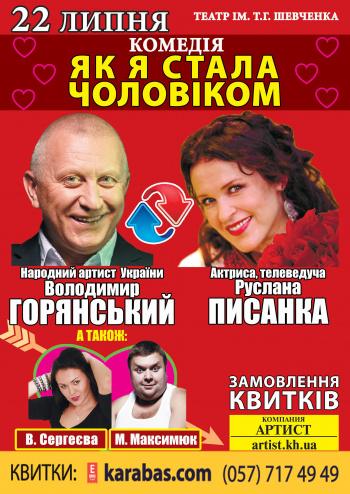 спектакль Как я стала мужчиной в Харькове