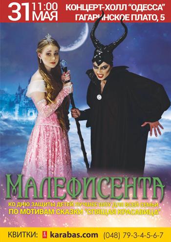 спектакль Малефисента в Одессе