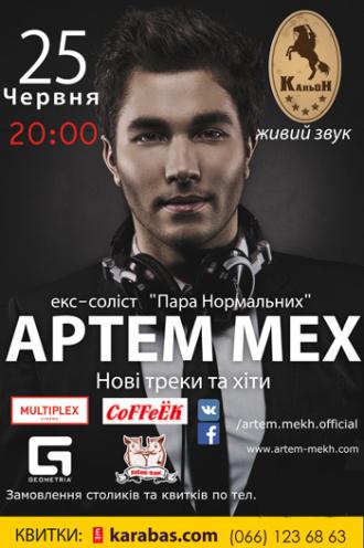 Концерт Артем Мех в Житомире
