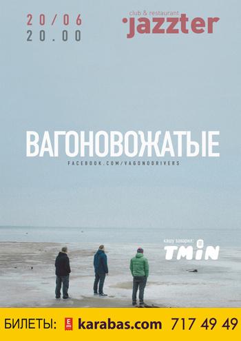 Концерт Вагоновожатые в Харькове - 1