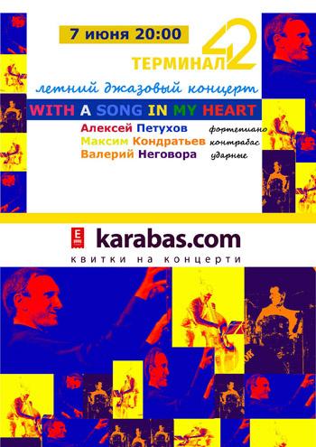 Концерт Алексей Петухов в Одессе