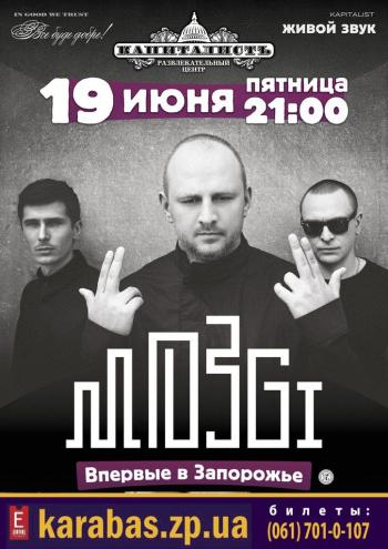 Концерт Группа «MOZGI» в Запорожье