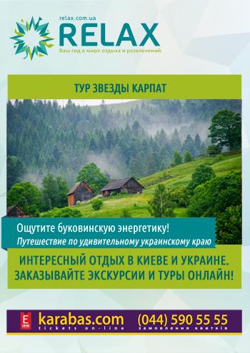 экскурсия Тур Звезды Карпат в Черновцах