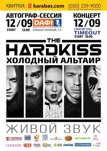 Концерт The Hardkiss в Днепропетровске - 1