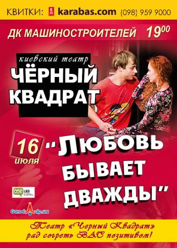 спектакль Черный квадрат. Любовь бывает дважды в Днепропетровске