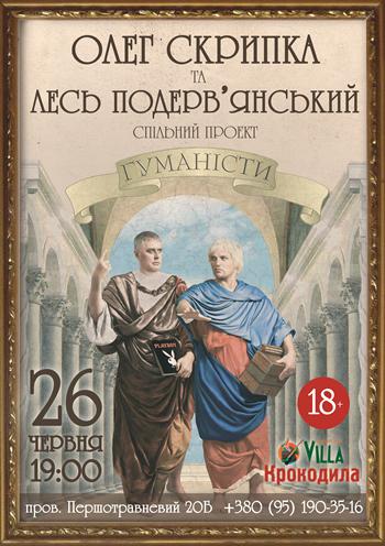 Концерт Лесь Подервянский и Олег Скрипка. Гуманисты в Полтаве