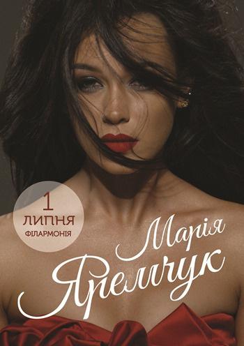 Концерт Мария Яремчук в Хмельницком