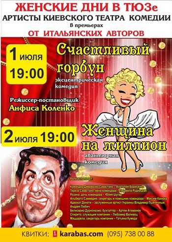 спектакль Женщина на миллион в Сумах - 1