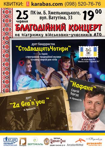 Концерт СтоДвадцатьЧетыре (Благотворительный концерт) в Кривом Роге