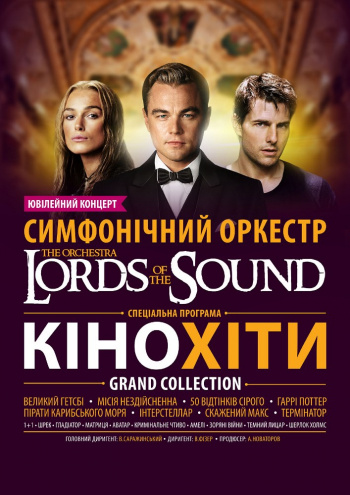 Концерт Lords of the Sound «Кинохиты» Grand collection в Ужгороде