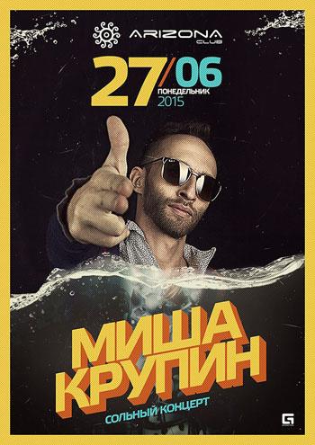 Концерт Миша Крупин в Харькове