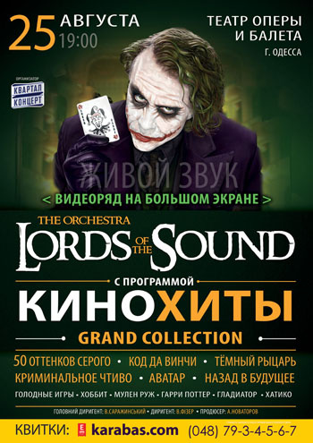 Концерт Lords of the Sound «Кинохиты» Grand collection в Одессе