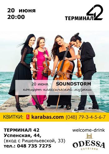 Концерт SoundStorm в Одессе