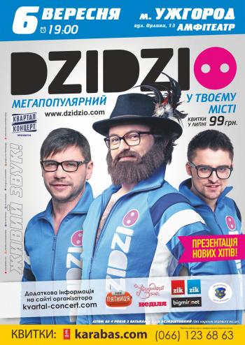 Концерт DZIDZIO в Ужгороде
