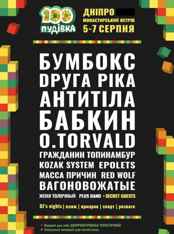 фестиваль СТОПУДІВКА FEST| СТОПУДОВКА | 100ПУДОВКА в Днепре (в Днепропетровске) - 1