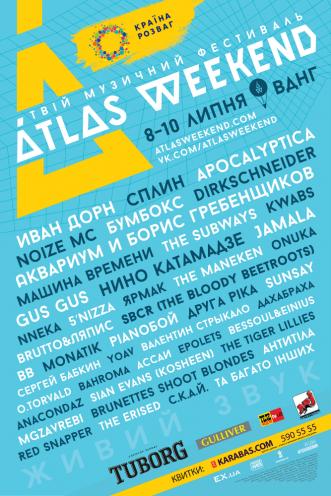 Концерт Atlas Weekend в Києві - 1