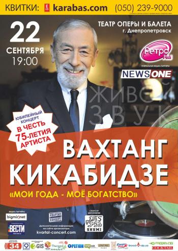 Концерт Вахтанг Кикабидзе в Днепре (в Днепропетровске) - 1