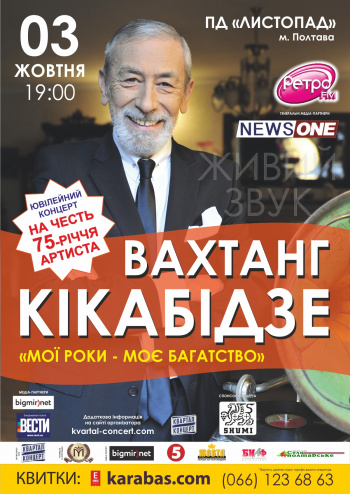 Концерт Вахтанг Кикабидзе в Полтаве - 1