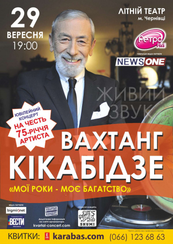 Концерт Вахтанг Кикабидзе в Черновцах - 1