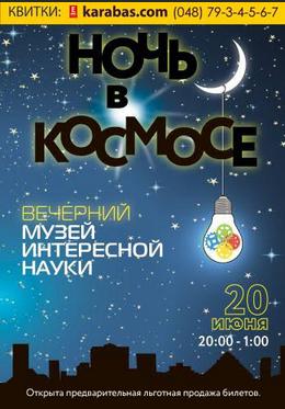 спектакль Ночь в космосе в Одессе