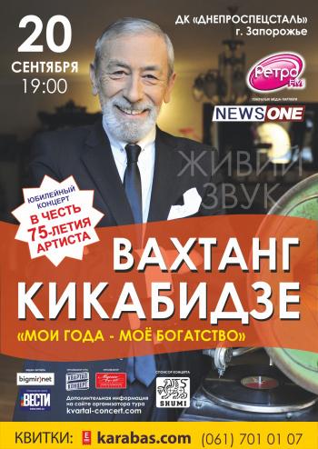 Концерт Вахтанг Кикабидзе в Запорожье - 1