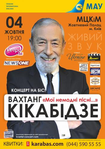 Билеты на концерт кикабидзе кукольный театр купить билеты онлайн воронеж
