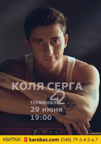 Концерт Коля Серга в Одессе