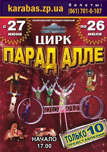 детское мероприятие Парад Алле в Запорожье