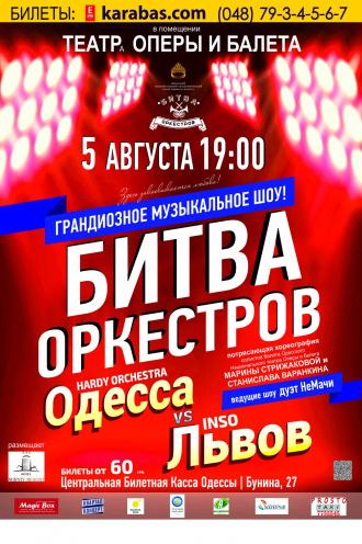 Концерт Битва Оркестров в Одессе - 1