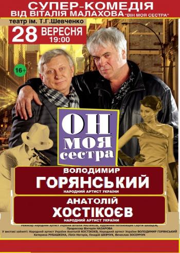 спектакль Он - моя сестра в Харькове
