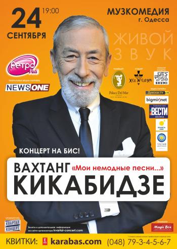 Концерт Вахтанг Кикабидзе в Одессе - 1