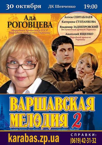 спектакль Варшавская мелодия 2 в Мелитополе - 1