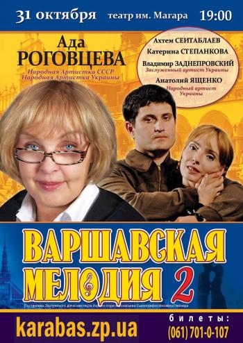 спектакль Варшавская мелодия 2 в Запорожье - 1