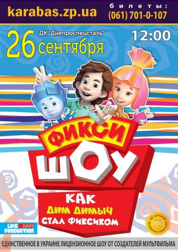 спектакль ФИКСИ-ШОУ! в Запорожье