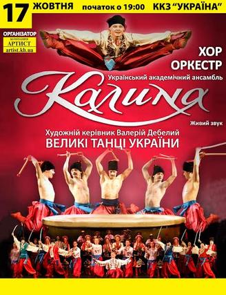 Концерт Калина в Харькове - 1