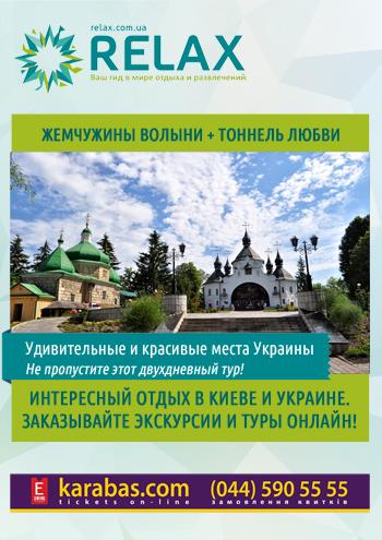 экскурсия Жемчужины Волыни + тоннель любви в Львове