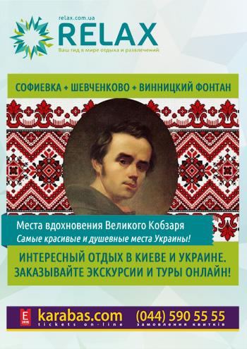 экскурсия Софиевка + Шевченково + Винницкий фонтан в Львове