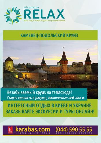 экскурсия Каменец-Подольский круиз в Львове