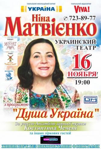 Концерт Нина Матвиенко в Одессе - 1