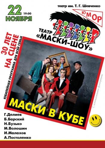 спектакль Театр «Маски-Шоу» в Харькове