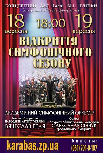 Концерт Открытие 59-го симфонического сезона в Запорожье