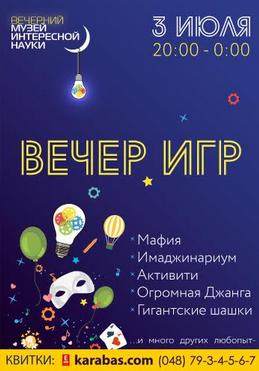 Концерт Вечер игр в Одессе
