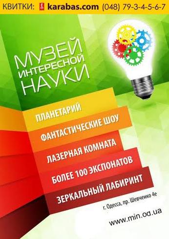 детское мероприятие Музей Интересной Науки в Одессе