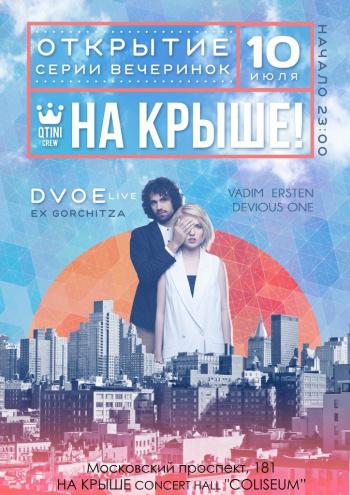 Концерт Вечеринка НА КРЫШЕ в Харькове