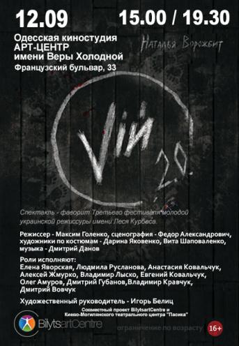 спектакль Вий2.0 (Дикий театр) в Одессе - 1