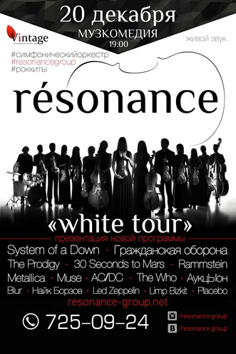 Концерт Группа «resonance»: white tour в Одессе - 1