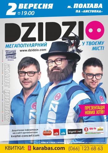 Концерт DZIDZIO в Полтаве
