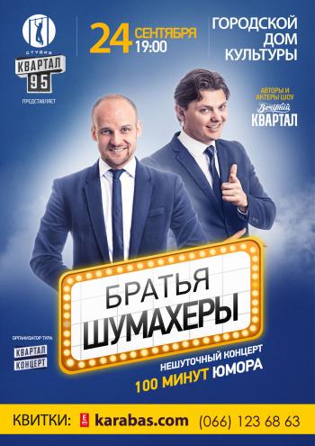 Концерт Братья Шумахеры в Полтаве - 1